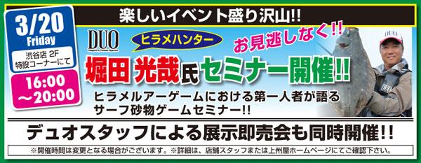 3月20日(金) 上州屋 渋谷店様にて♪
