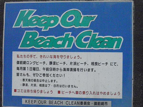 明日はビーチクリーンです。