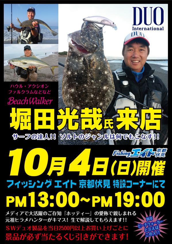 9月26、27日&10月4日は関西でヒラメトーク!