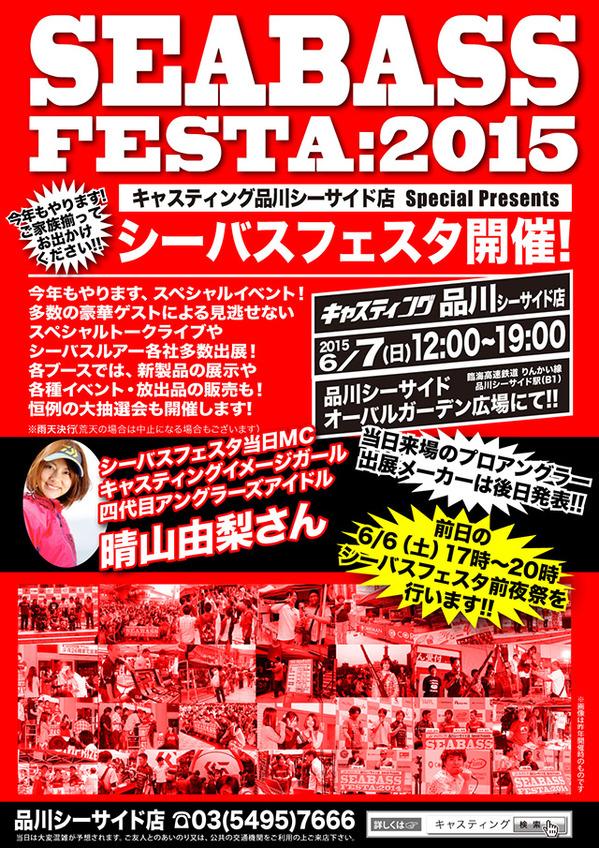 6月7日(日)キャスティング品川シーサイド店様で!!