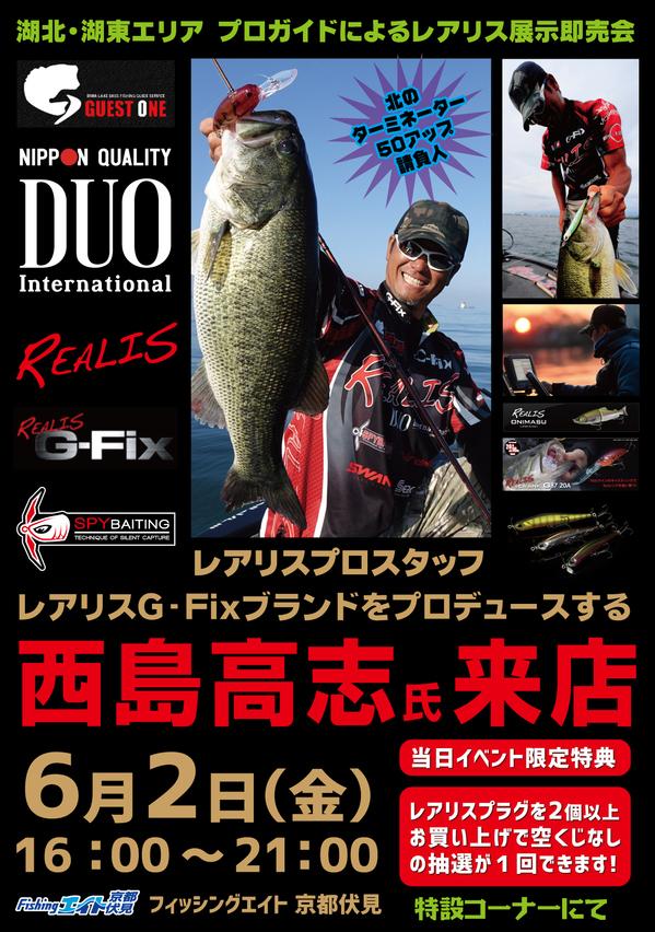 6月2日(金)フィッシングエイト京都伏見店様にてバスイベント開催!