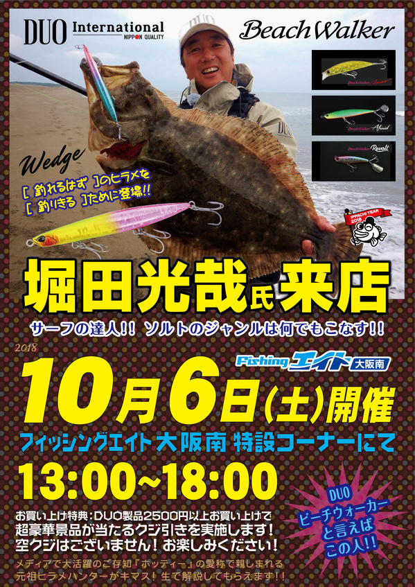 10月6.7.8日は京都・大阪にて秋のヒラメイベント開催!!