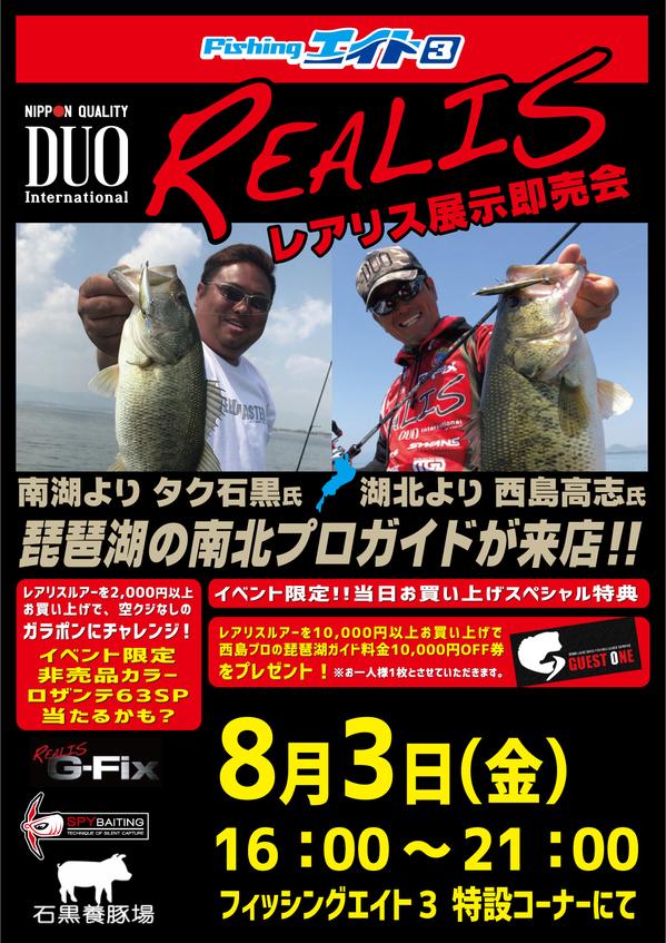 8月3日(金)フィッシングエイト3様にて
