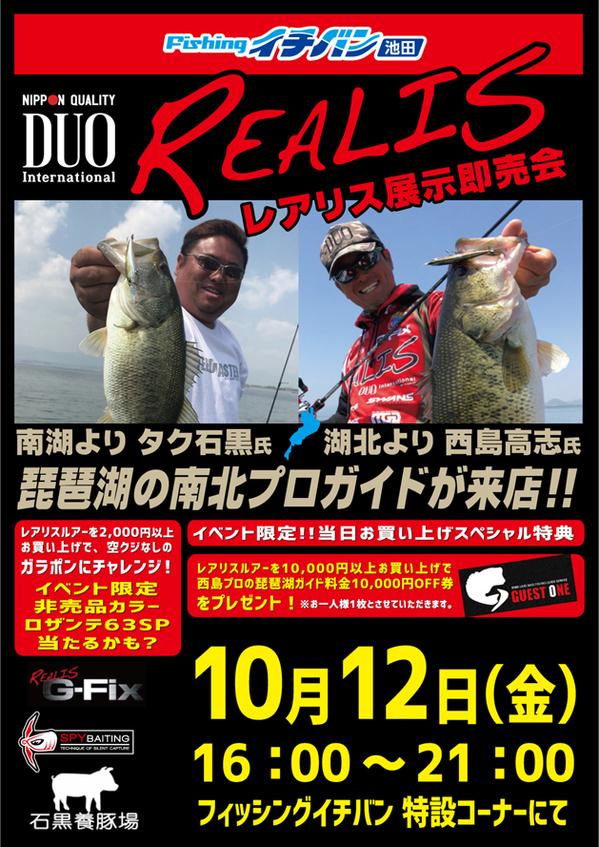 10月12日(金)フィッシングイチバン池田店様にてバスイベント!!