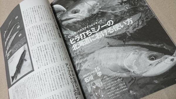 Gijie 2014(ギジー新春号)発売!