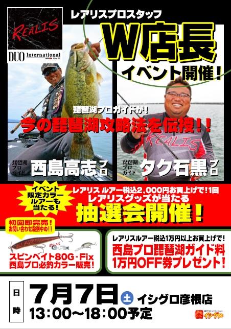 7月7日(土)イシグロ彦根店様にてREALISイベント開催!!
