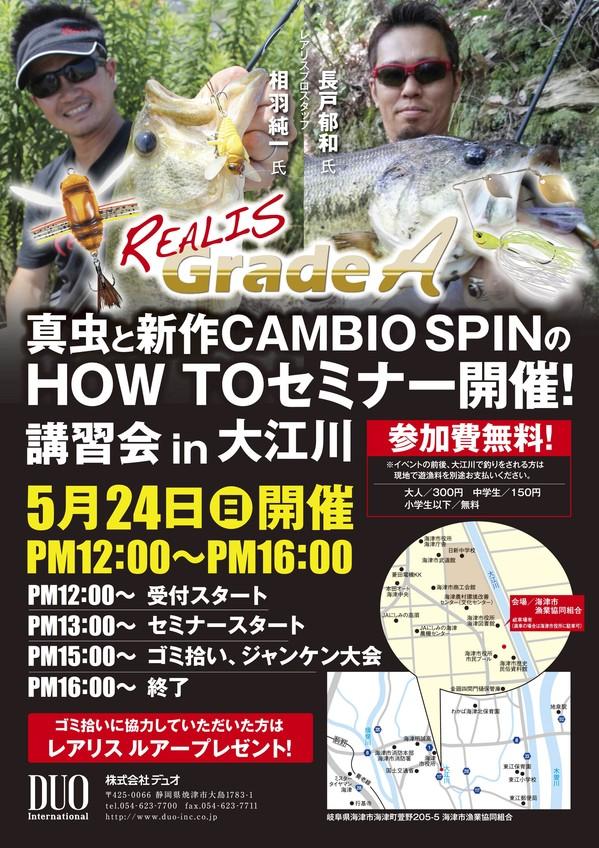 5月24日(日)GradeA真虫&CAMBIO SPIN HOW TOセミナー
