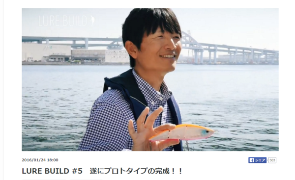 FISHING WEB MAGAZINE [BITE]♯5 公開♪