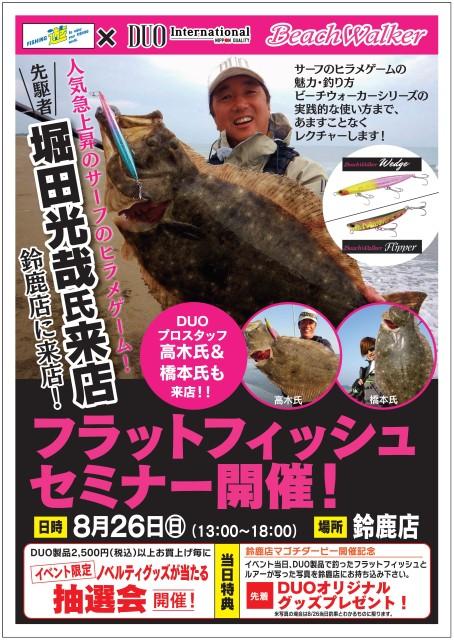8月26日(日)フィッシング遊鈴鹿店様にてヒラメセミナー開催!!
