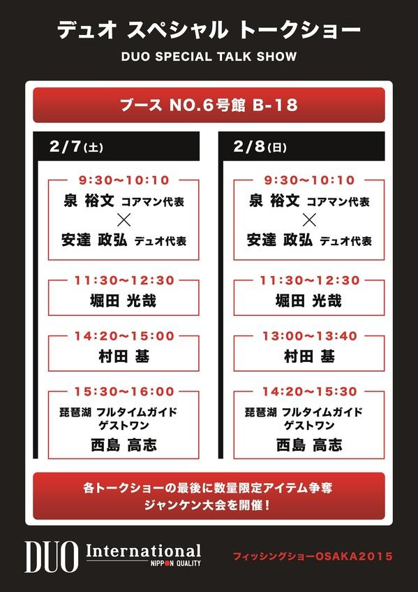 大阪フィッシングショー トークショー!!