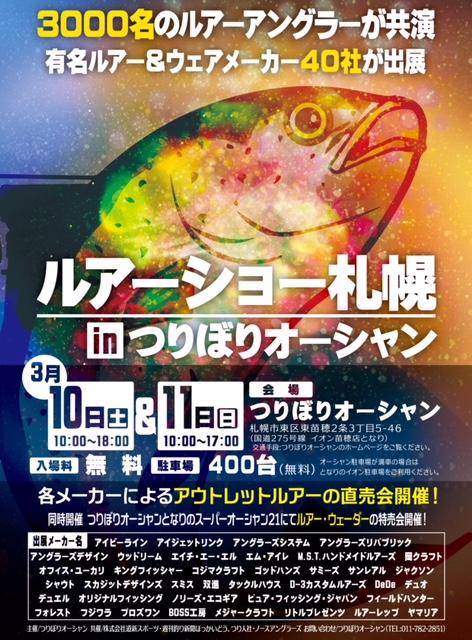 3月10日(土).11日(日)ルアーショー札幌 inつりぼりオーシャン