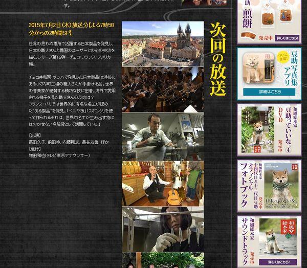 テレビ大阪 和風総本家2時間SPに出演します