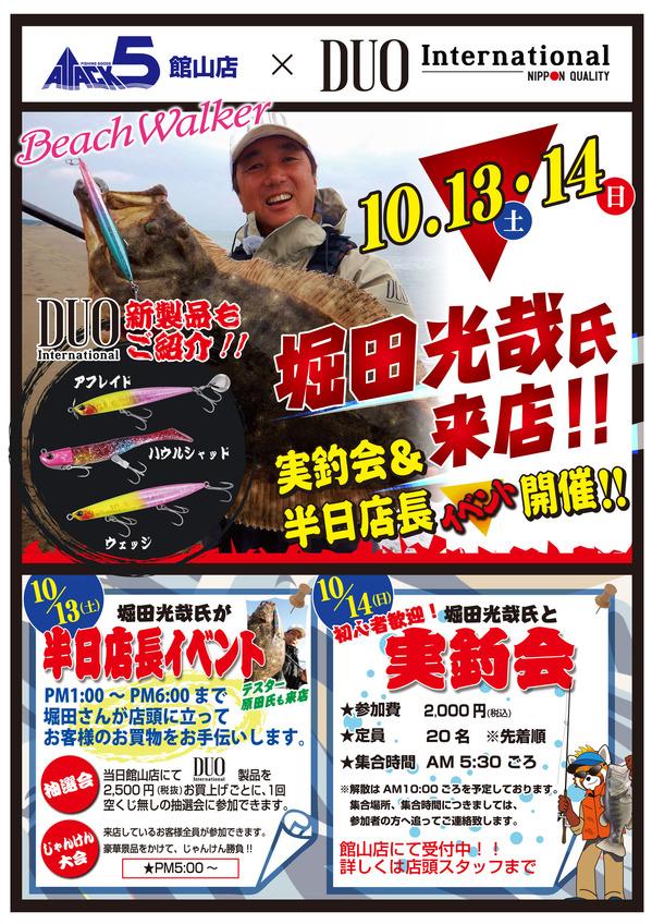 10月13日(土)アタック5館山店様にてヒラメイベント開催★