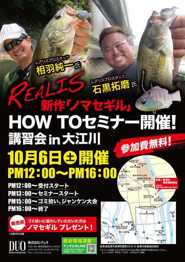 10月6日(土)岐阜県大江川にてREALIS HOW TOセミナー開催決定!!
