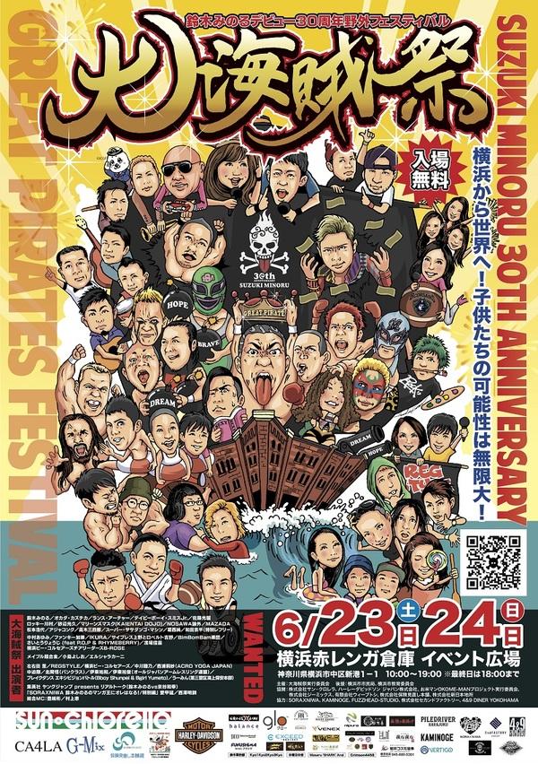 大海賊祭in横浜赤レンガ 出展決定!!!
