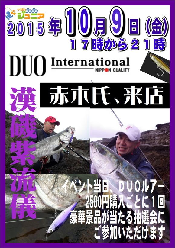 10月9日(金)はブンブンJr天王寺駅前店様にて!