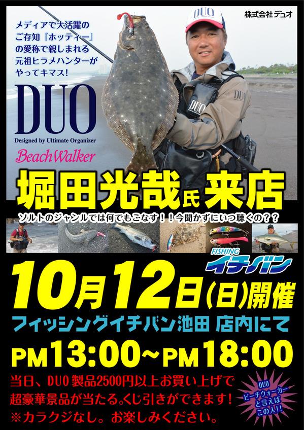 10月12日(日)フィッシング1BAN様(池田)にて!