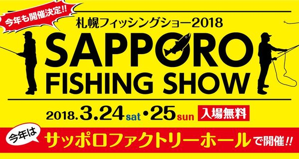 3月24日.25日は札幌フィッシングショー開催!!