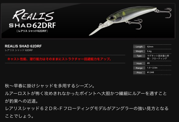 レアリスシャッド62DR-F