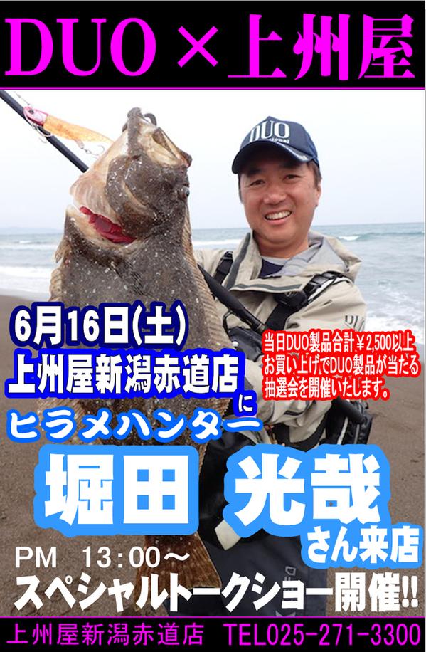 6月16.17日上州屋赤道店様・新長岡店様にてヒラメイベント開催!!