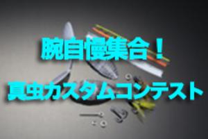 banner_customcontest.pngのサムネイル画像のサムネイル画像