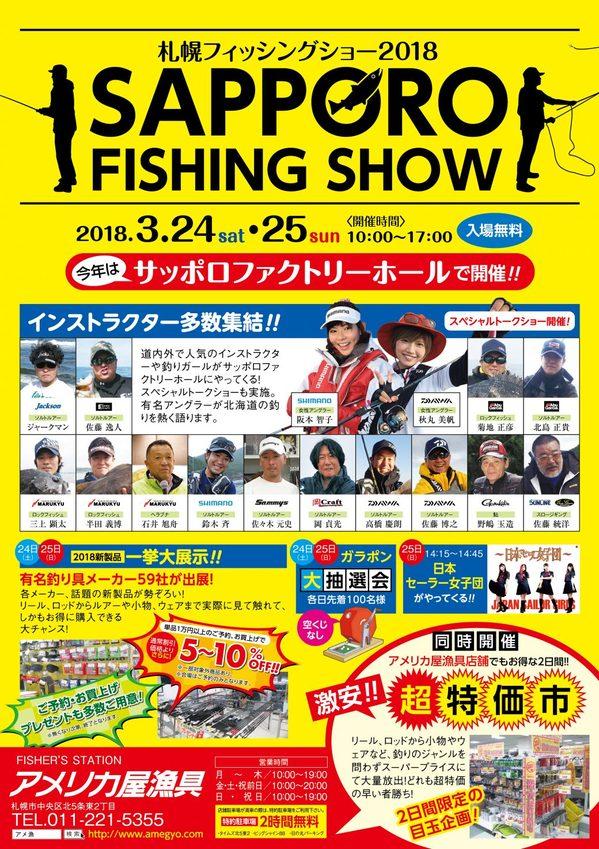 3月24日.25日札幌フィッシングショー開催!