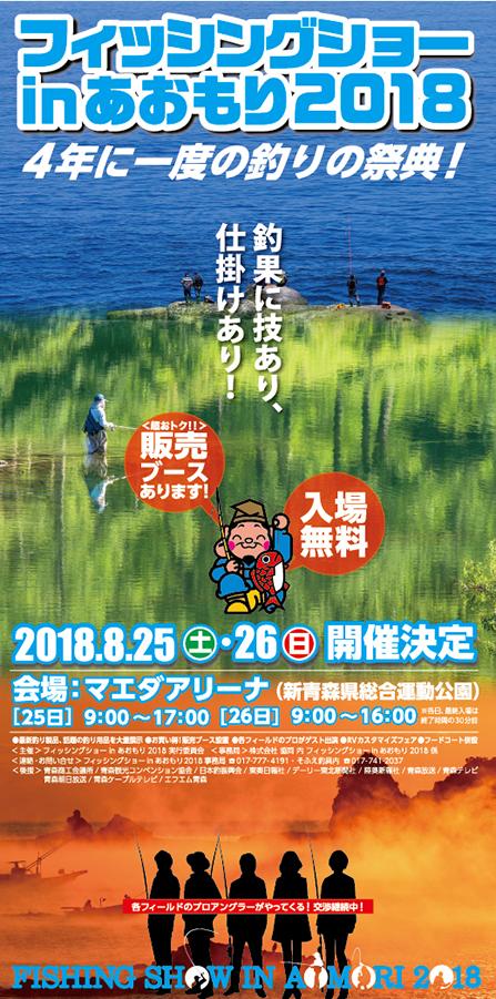 8月25日・26日フィッシングショーinあおもり2018開催!!