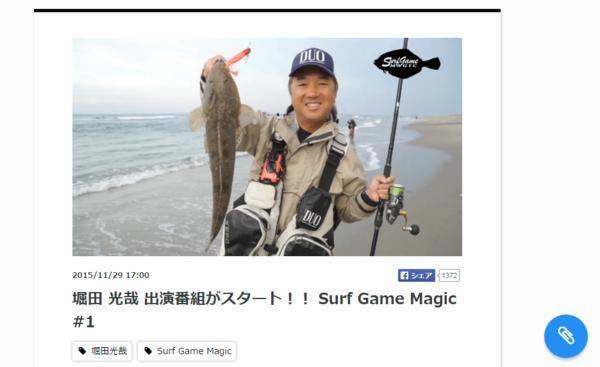 FISHING WEB MAGAZINE [BITE]新番組!