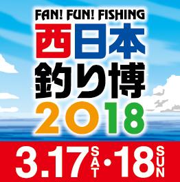 3月17日・18日は西日本釣り博2018開催!!