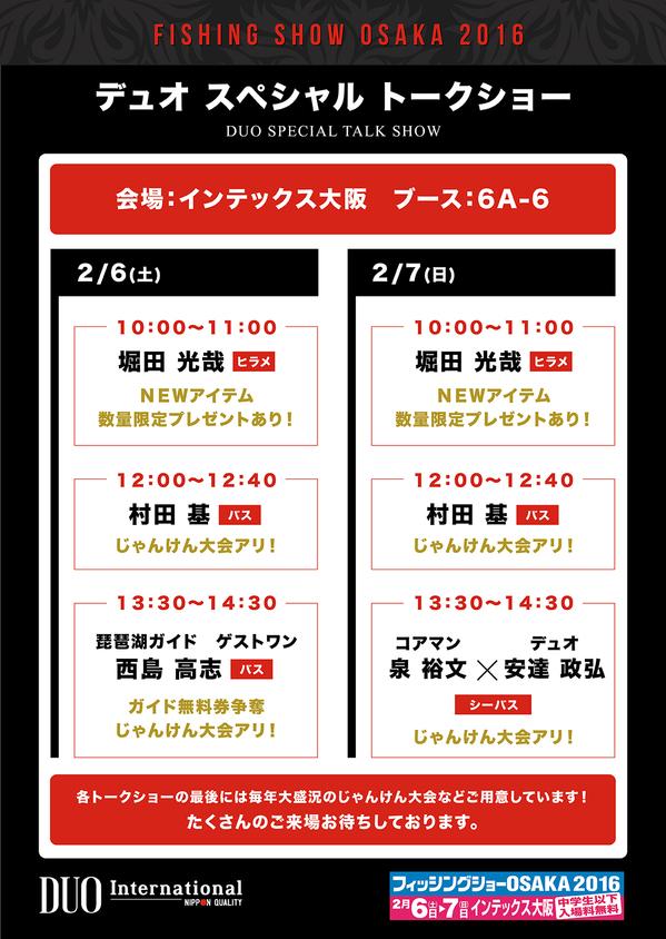 大阪フィッシングショー開幕^^!!
