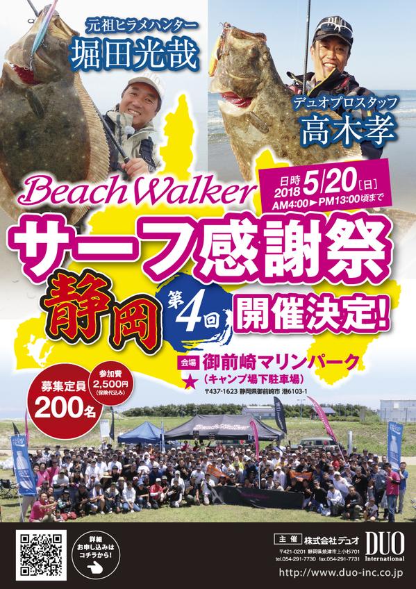 サーフ感謝祭2018in遠州 御前崎 開催について