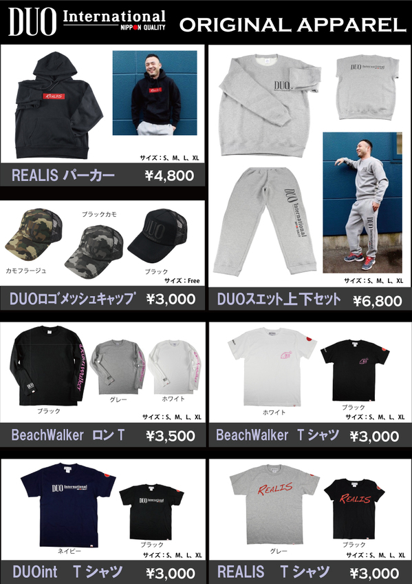 sendai2017apparel.jpg