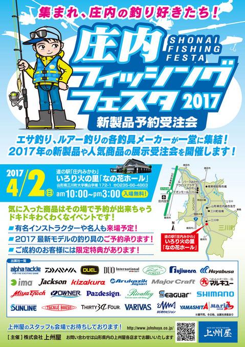 4月2日(日)庄内フィッシングフェスタ2017
