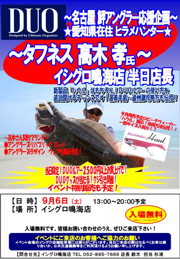 9月6日(土)イシグロ鳴海店様にてタフネス高木 半日店長!