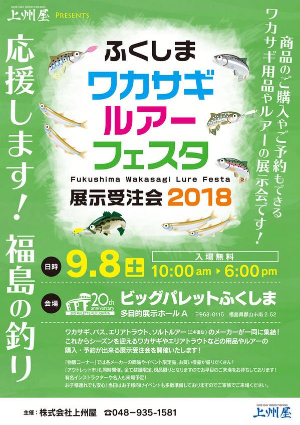 9月8日(土)「ふくしまワカサギルアーフェスタ2018」開催♪