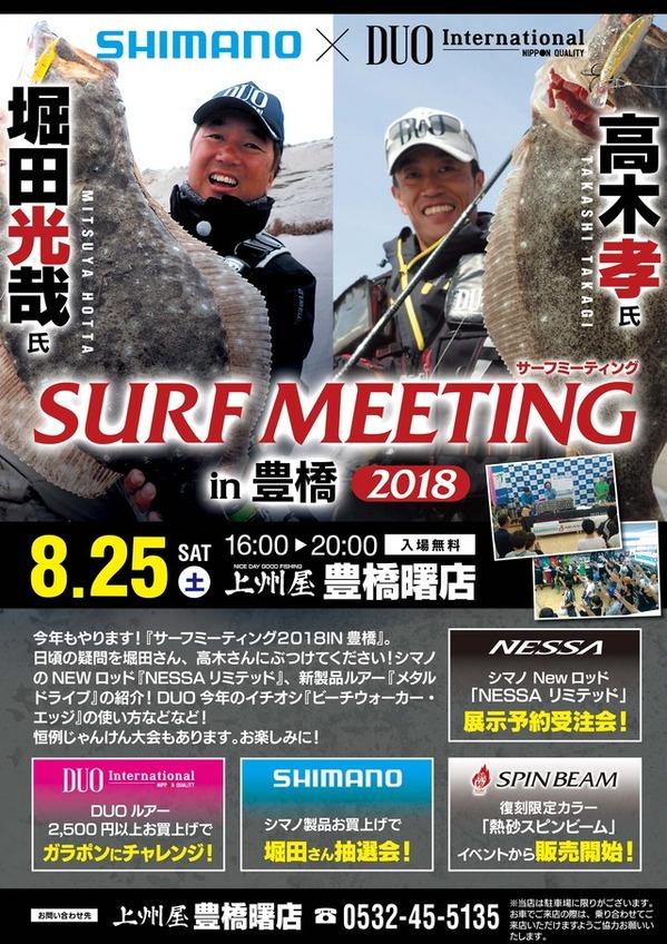 8月25日(土)上州屋豊橋曙店様にてサーフミーティング開催!!