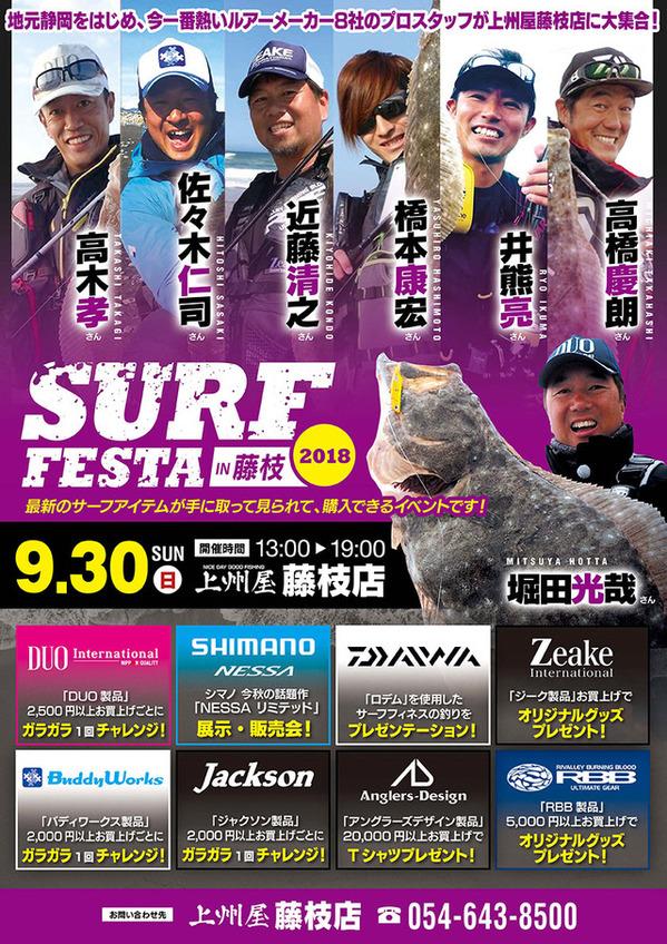 9月30日(日)上州屋藤枝店様にてSURF FESTA in藤枝2018開催