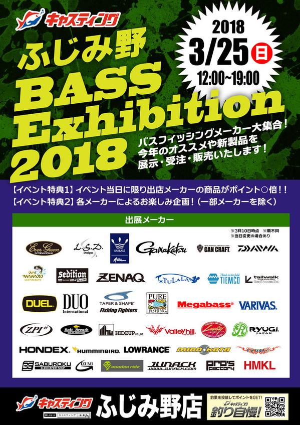 3月25日(日)キャスティングふじみ野店様にてBASS Exhibition 2018開催!!