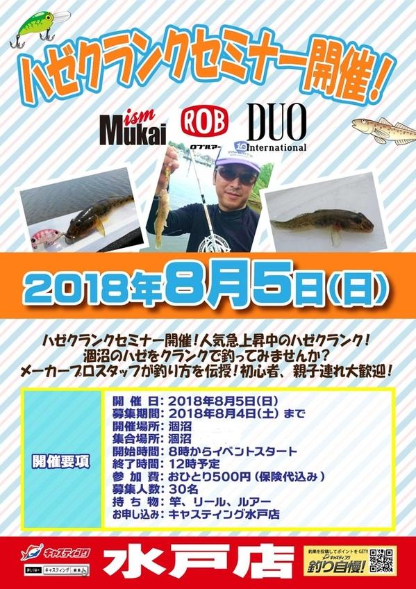 8月5日(日)キャスティング水戸店様にてハゼクラセミナー開催!!