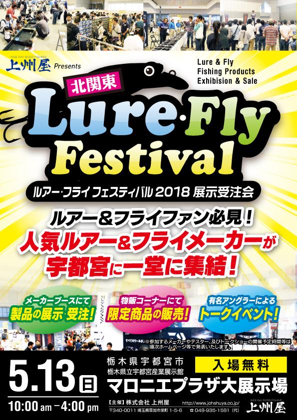 5月13日(日)北関東ルアーフライフェスティバル2018開催!