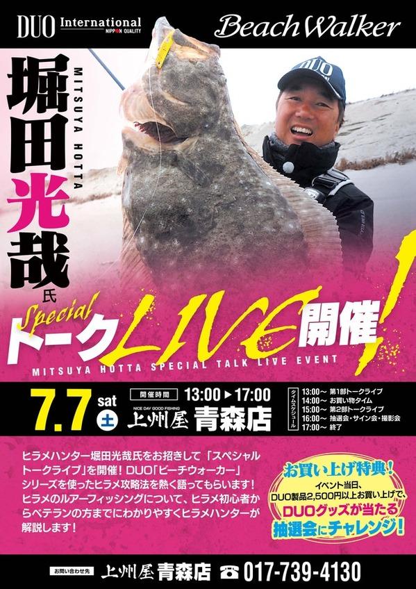 7月7日(土)上州屋青森店/7月8日(日)上州屋秋田能代店にてBWイベント開催!