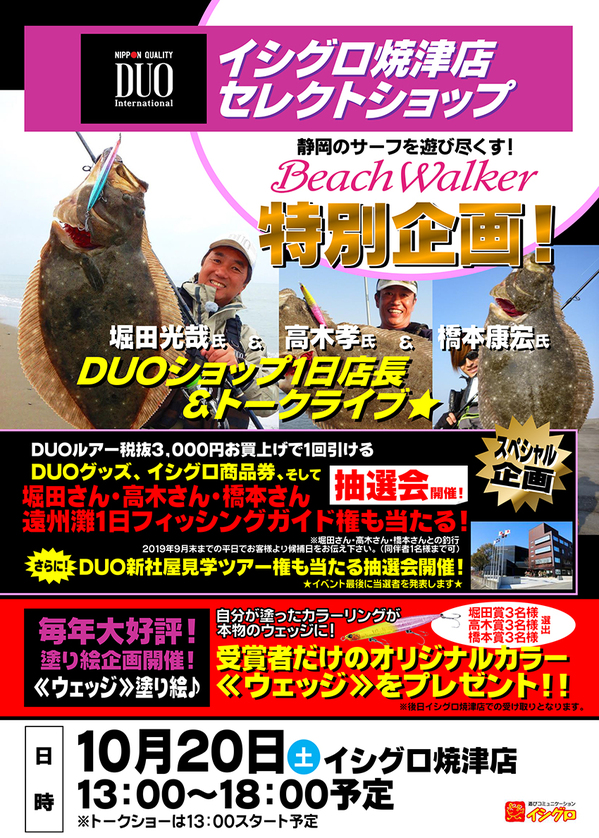 10月20日(土)イシグロ焼津店様にて今年もBeachWalkerイベント開催!!