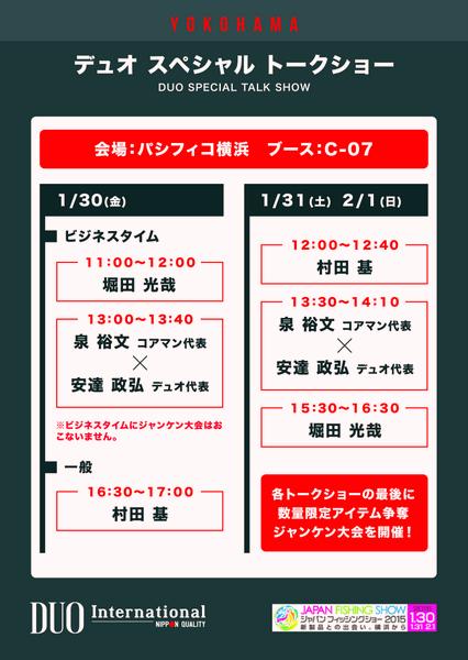 横浜フィッシングショー トークショースケジュール