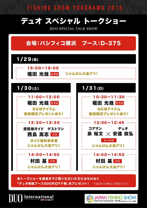 ジャパンフィッシングショー2日目♪