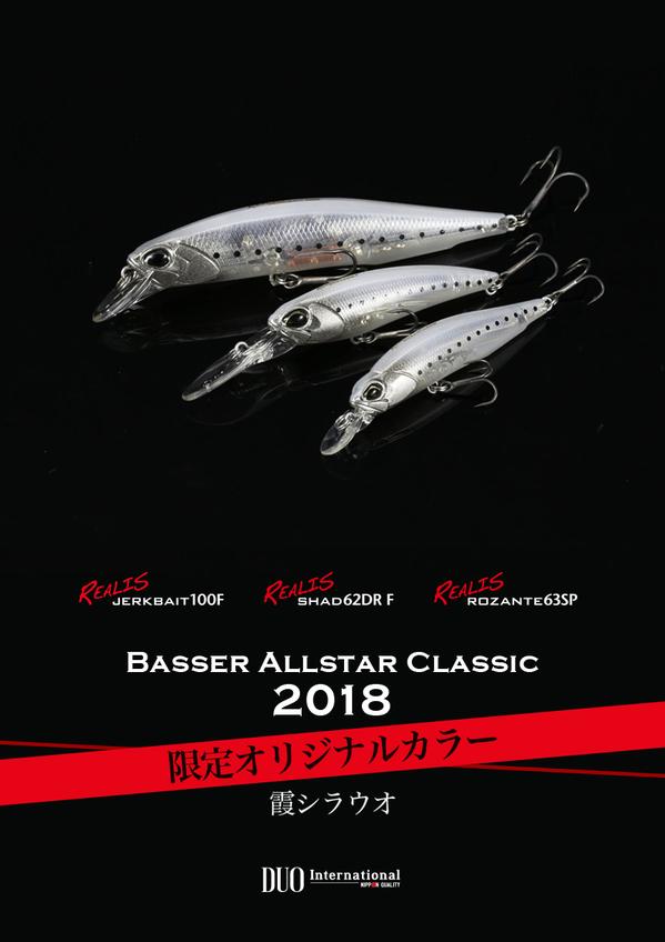 Basser ALLSTAR CLASSIC 2018限定カラールアー公開★
