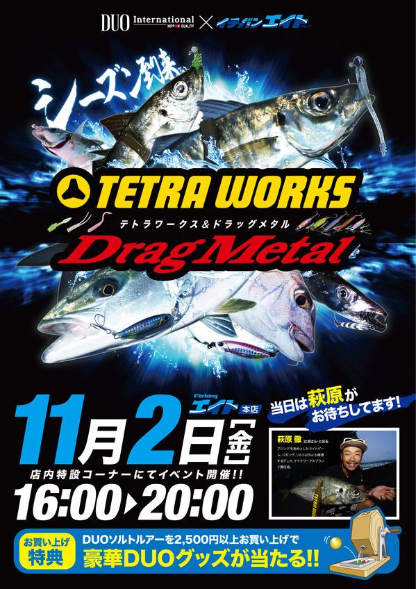 11月2日(金)フィッシングエイト本店様にてテトラ・ドラッグメタルイベント開催!!
