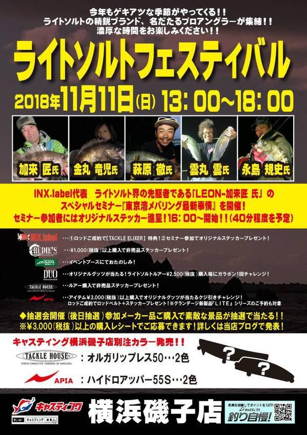 11月11日(日)キャスティング横浜磯子店様にてライトソルトフェスティバル開催!!
