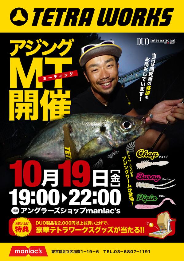 10月19日(金)TETRAWORKS マニアックス様にてアジイベント開催!