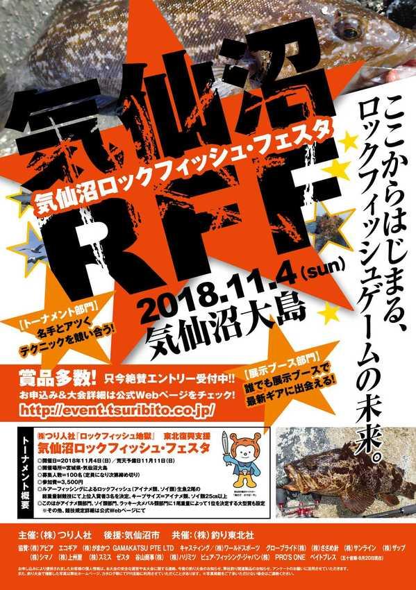 11月4日(日)気仙沼ロックフィッシュ・フェスタ開催★