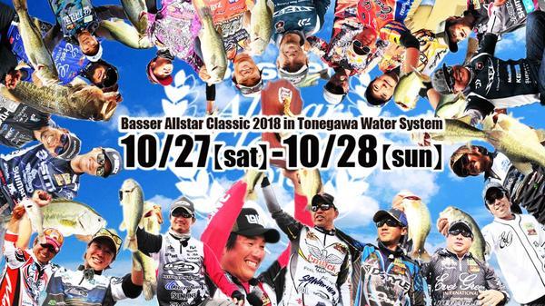 10月27日(土).28日(日) Basser ALLSTAR CLASSIC 2018!!!